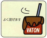 VATON 塗装上の注意点1