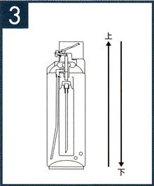 エアーウレタン使用方法3