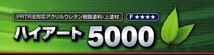ハイアート5000 アクリルウレタン樹脂塗料