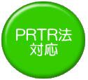 PRTR法対応