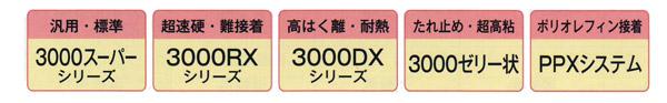 瞬間接着剤3000シリーズ